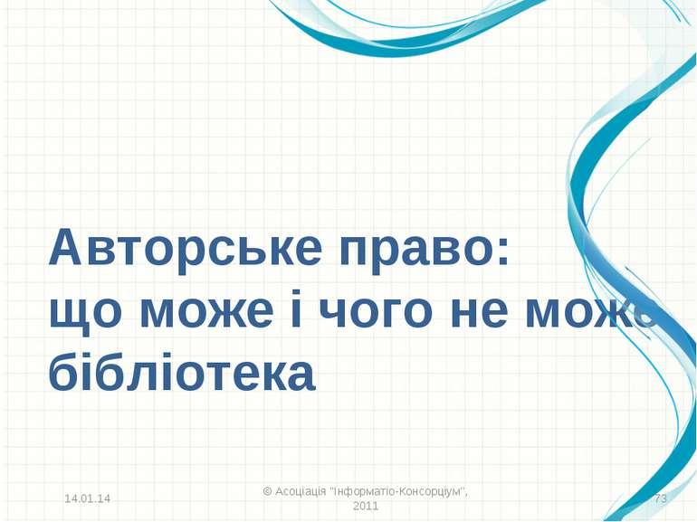 """Авторське право: що може і чого не може бібліотека * © Асоціація """"Інформатіо-..."""