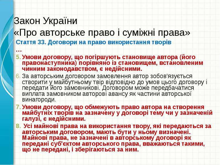 Закон України «Про авторське право і суміжні права» Стаття 33. Договори на пр...