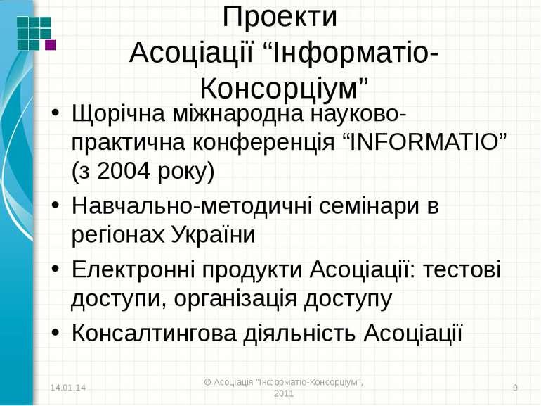 """* © Асоціація """"Інформатіо-Консорціум"""", 2011 * Проекти Асоціації """"Інформатіо-К..."""