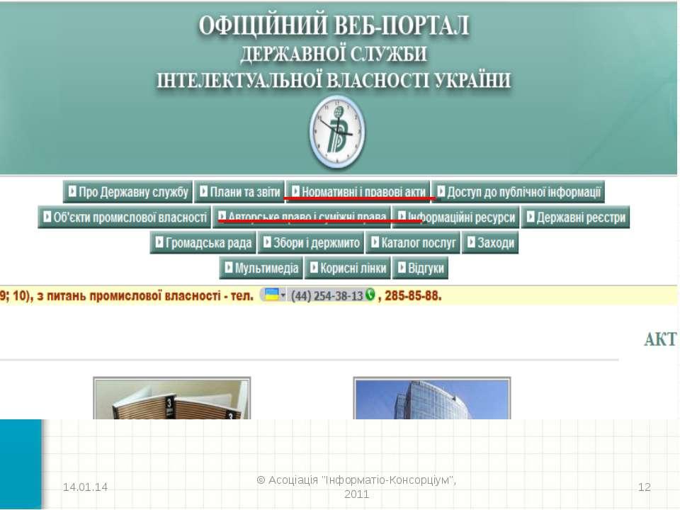 """* © Асоціація """"Інформатіо-Консорціум"""", 2011 * © Асоціація """"Інформатіо-Консорц..."""