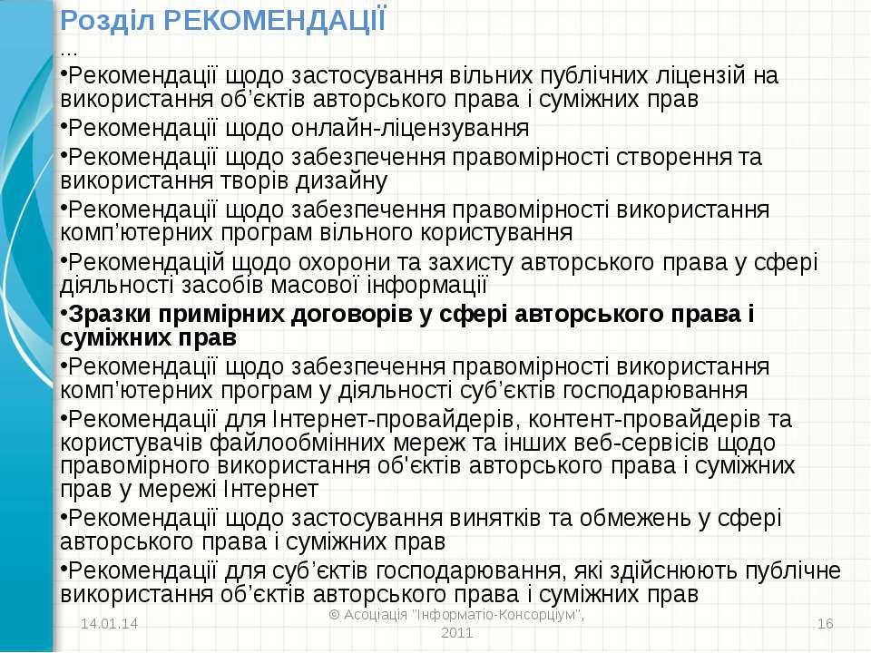 """* © Асоціація """"Інформатіо-Консорціум"""", 2011 * Розділ РЕКОМЕНДАЦІЇ … Рекоменда..."""