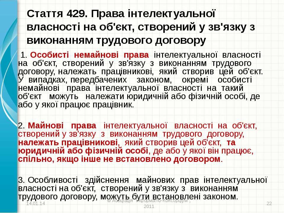Стаття 429. Права інтелектуальної власності на об'єкт, створений у зв'язку з ...