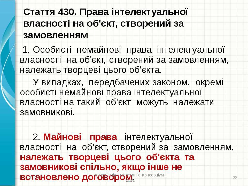 Стаття 430. Права інтелектуальної власності на об'єкт, створений за замовленн...