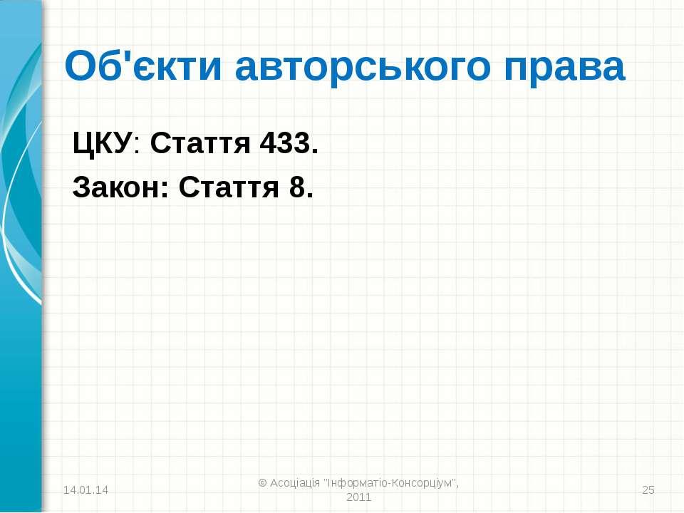 """Об'єкти авторського права ЦКУ: Стаття 433. Закон: Стаття 8. * © Асоціація """"Ін..."""