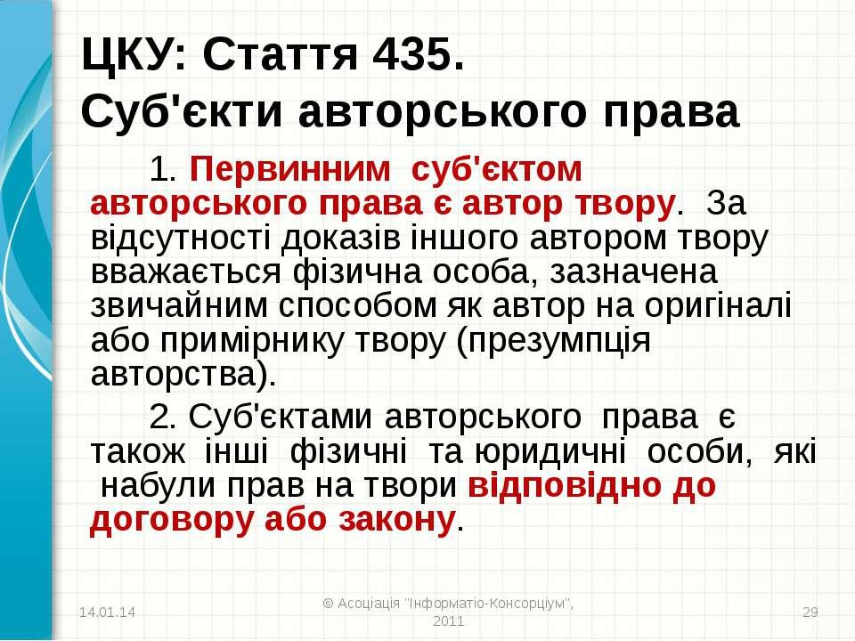 ЦКУ: Стаття 435. Суб'єкти авторського права  1. Первинним суб'єктом авторськ...
