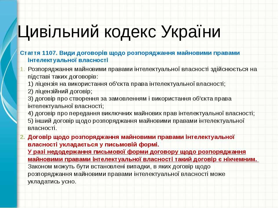 Цивільний кодекс України Стаття 1107. Види договорів щодо розпоряджання майно...