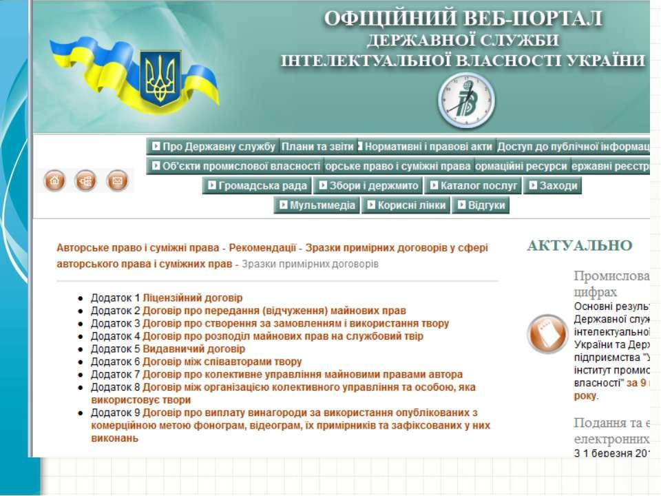 """© Асоціація """"Інформатіо-Консорціум"""", 2011"""