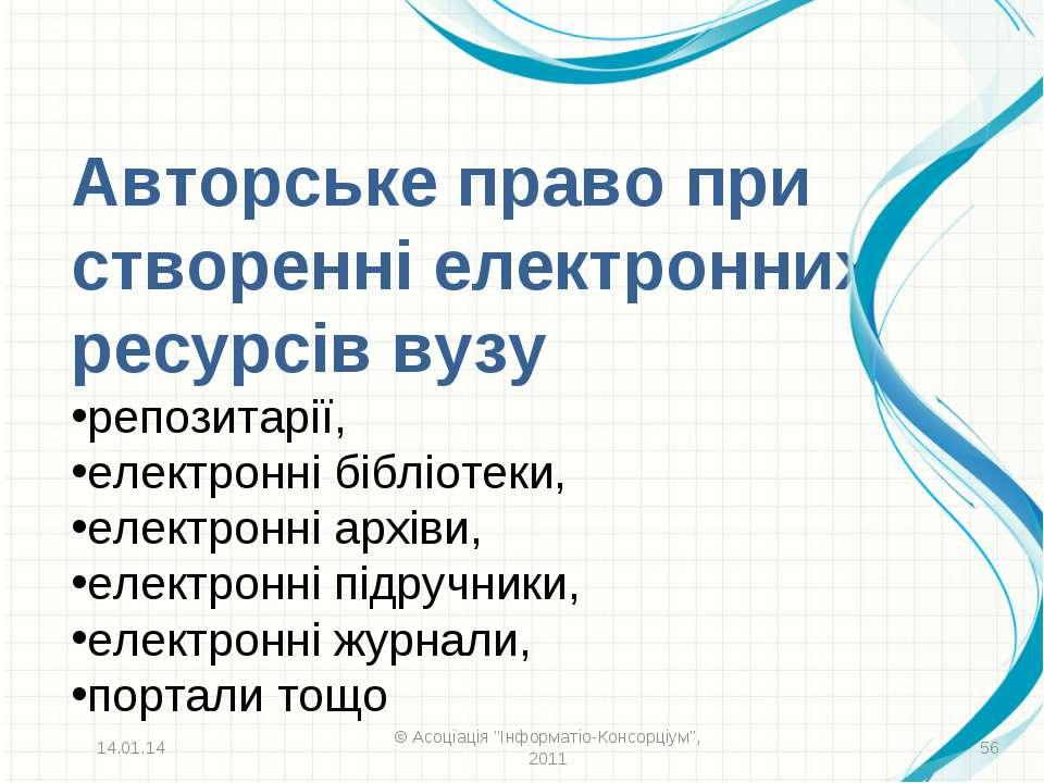Авторське право при створенні електронних ресурсів вузу репозитарії, електрон...