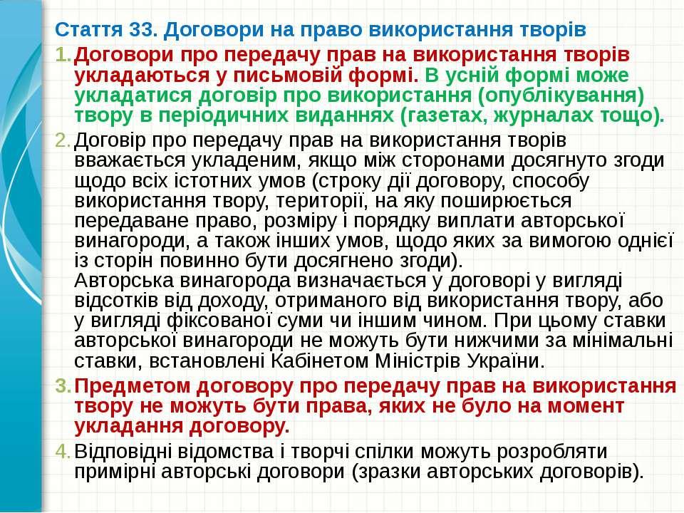 Стаття 33. Договори на право використання творів Договори про передачу прав н...