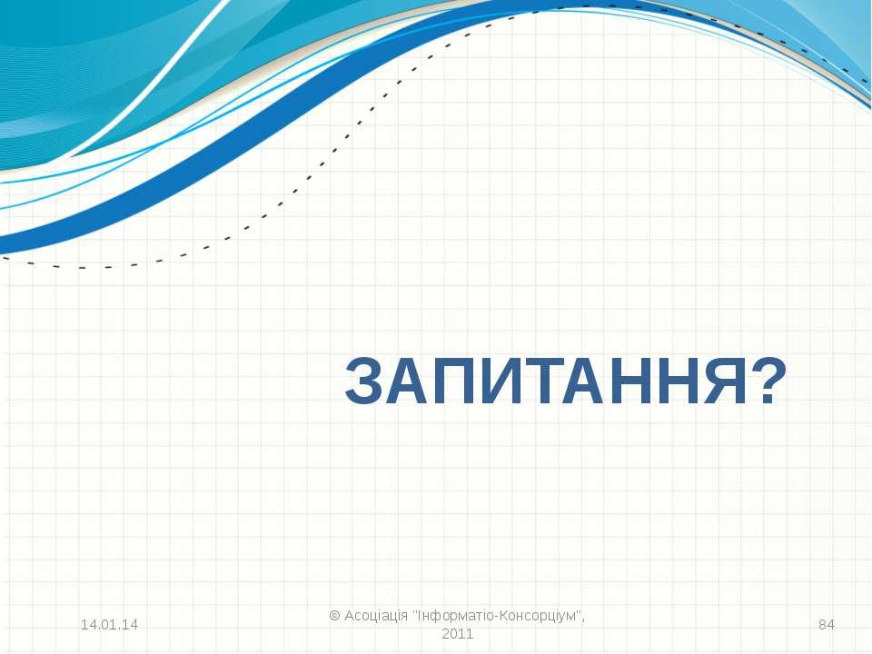 """ЗАПИТАННЯ? * © Асоціація """"Інформатіо-Консорціум"""", 2011 * © Асоціація """"Інформа..."""