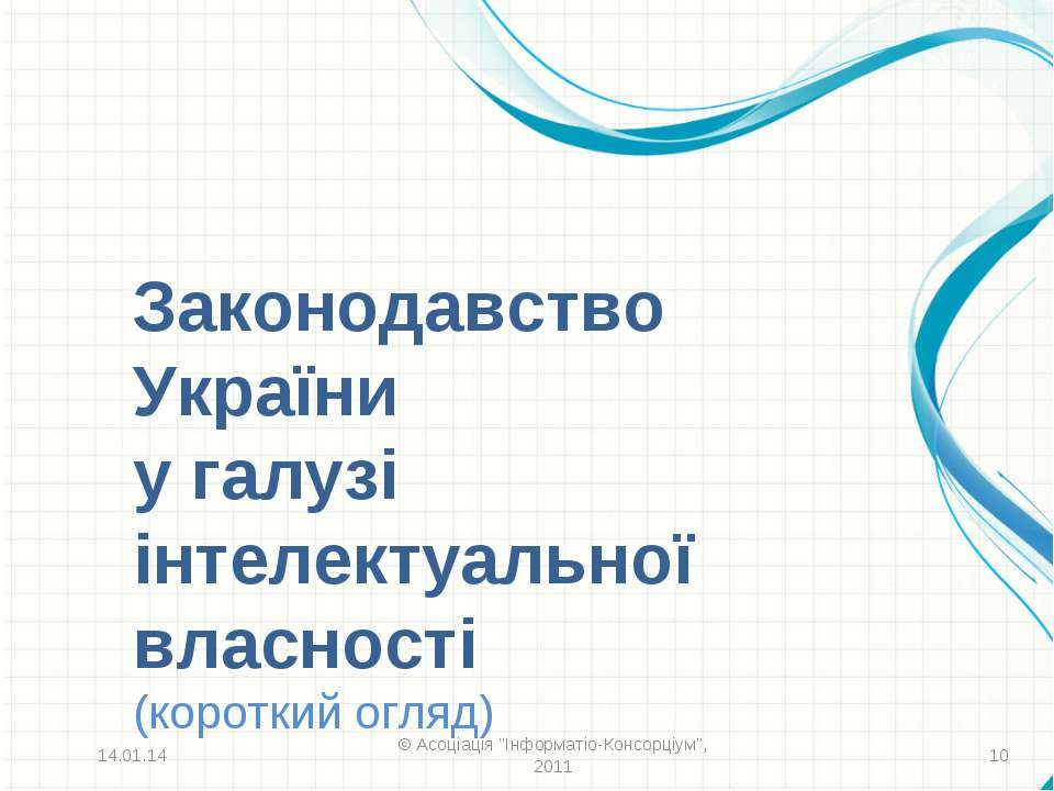 Законодавство України у галузі інтелектуальної власності (короткий огляд) * ©...