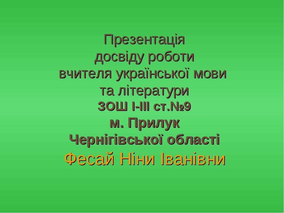 Презентація досвіду роботи вчителя української мови та літератури ЗОШ І-ІІІ с...