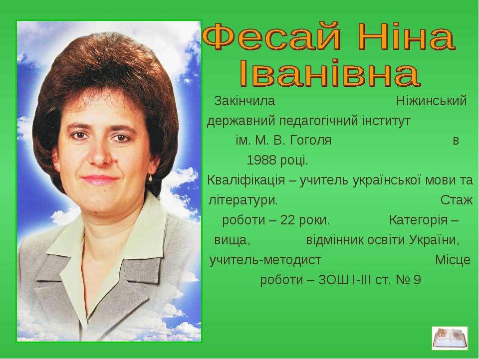 Закінчила Ніжинський державний педагогічний інститут ім. М. В. Гоголя в 1988 ...
