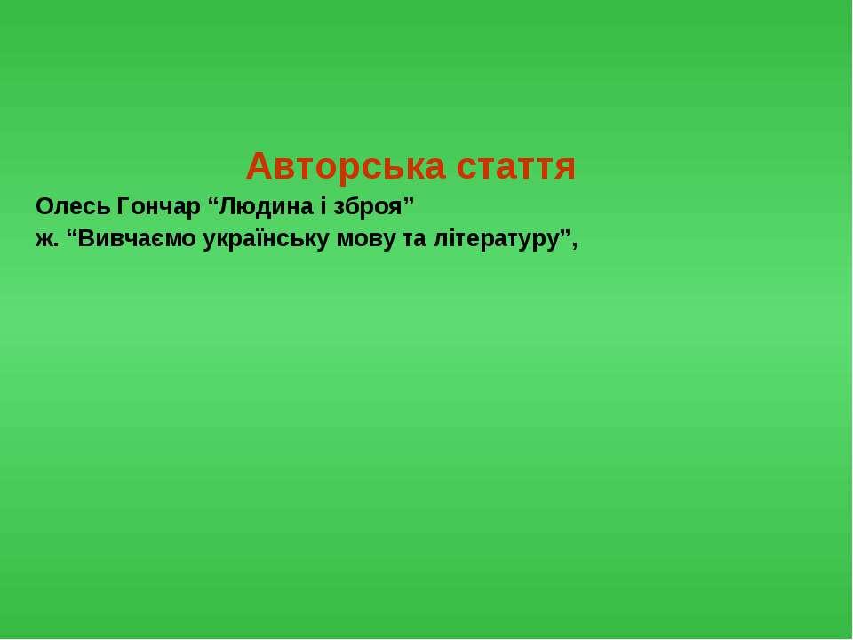 """Авторська стаття Олесь Гончар """"Людина і зброя"""" ж. """"Вивчаємо українську мову т..."""