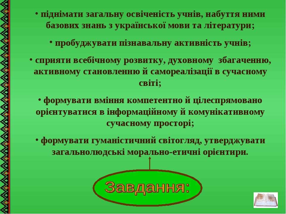 піднімати загальну освіченість учнів, набуття ними базових знань з українсько...