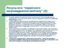 """Результати """"первісного нагромадження капіталу"""" (2): Великий український прива..."""