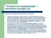 """""""Олігархічна модернізація"""" – негативні наслідки (1): Обмеження можливостей ек..."""