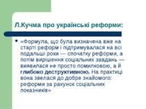 Л.Кучма про українські реформи: «Формула, що була визначена вже на старті реф...