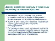 Допуск іноземного капіталу в українську економіку: вітчизняна практика Законо...