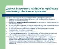 Допуск іноземного капіталу в українську економіку: вітчизняна практика Правов...