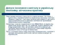 Допуск іноземного капіталу в українську економіку: вітчизняна практика Певні ...