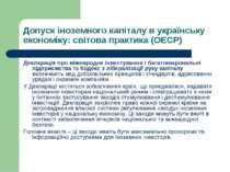 Допуск іноземного капіталу в українську економіку: світова практика (ОЕСР) Де...