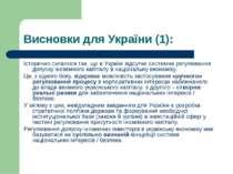 Висновки для України (1): Історично склалося так, що в Україні відсутнє систе...