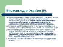 Висновки для України (6): За існуючого низького рівня адміністративної культу...
