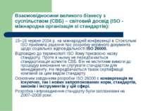 Взаємовідносини великого бізнесу з суспільством (СВБ) – світовий досвід (ISO ...