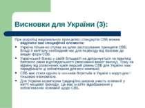 Висновки для України (3): При розробці національних принципів і стандартів СВ...
