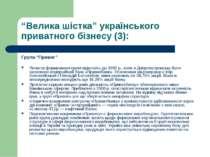 """""""Велика шістка"""" українського приватного бізнесу (3): Група """"Приват"""" Початок ф..."""