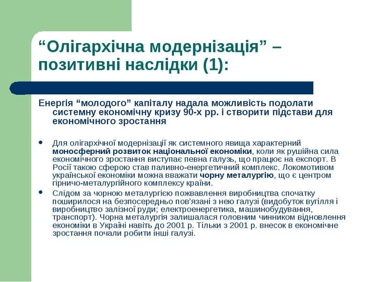 """""""Олігархічна модернізація"""" – позитивні наслідки (1): Енергія """"молодого"""" капіт..."""