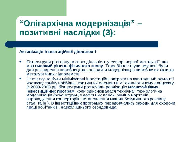 """""""Олігархічна модернізація"""" – позитивні наслідки (3): Активізація інвестиційно..."""