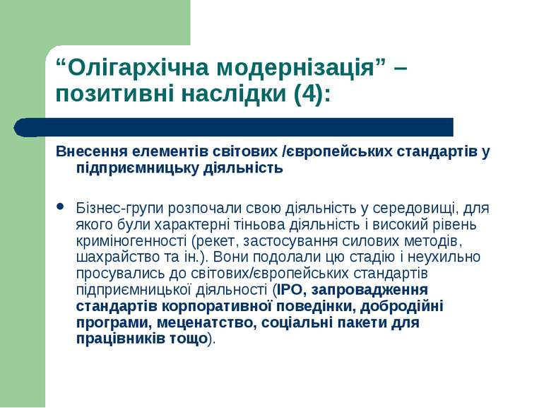 """""""Олігархічна модернізація"""" – позитивні наслідки (4): Внесення елементів світо..."""