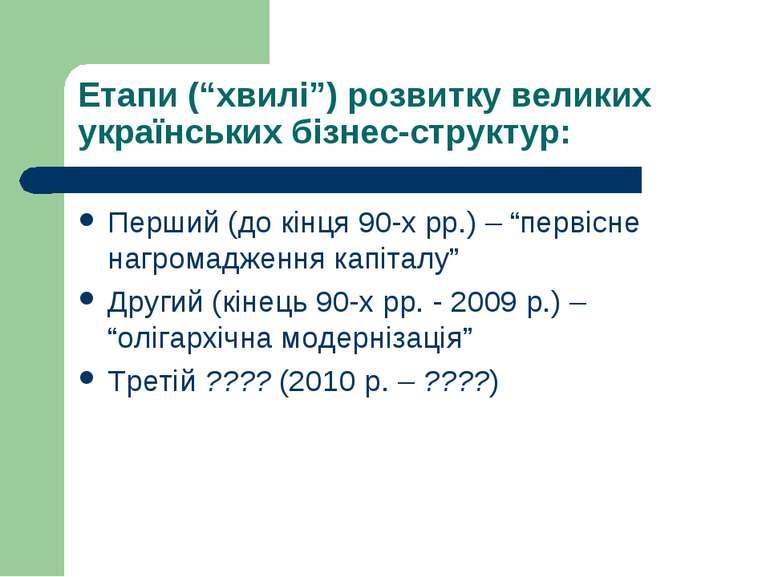 """Етапи (""""хвилі"""") розвитку великих українських бізнес-структур: Перший (до кінц..."""