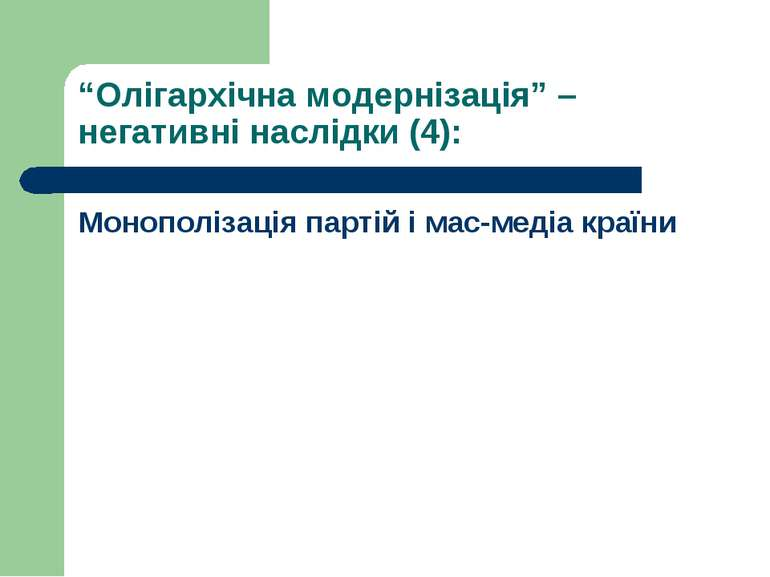 """""""Олігархічна модернізація"""" – негативні наслідки (4): Монополізація партій і м..."""