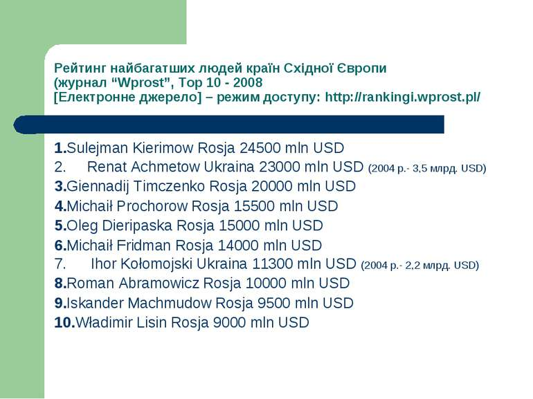 """Рейтинг найбагатших людей країн Східної Європи (журнал """"Wprost"""", Top 10 - 200..."""