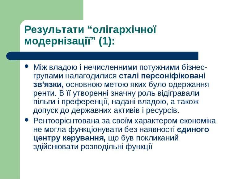 """Результати """"олігархічної модернізації"""" (1): Між владою і нечисленними потужни..."""