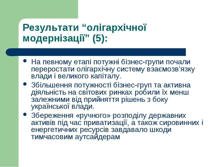 """Результати """"олігархічної модернізації"""" (5): На певному етапі потужні бізнес-г..."""
