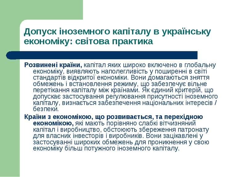 Допуск іноземного капіталу в українську економіку: світова практика Розвинені...