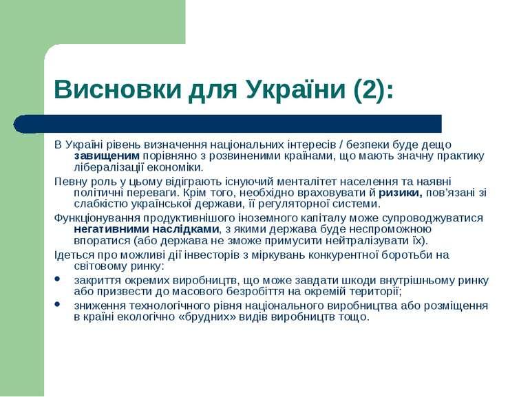 Висновки для України (2): В Україні рівень визначення національних інтересів ...