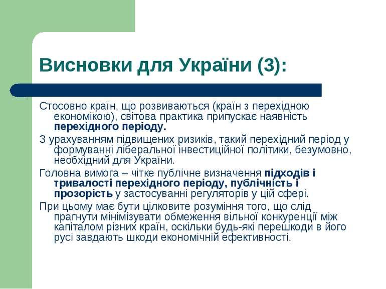 Висновки для України (3): Стосовно країн, що розвиваються (країн з перехідною...