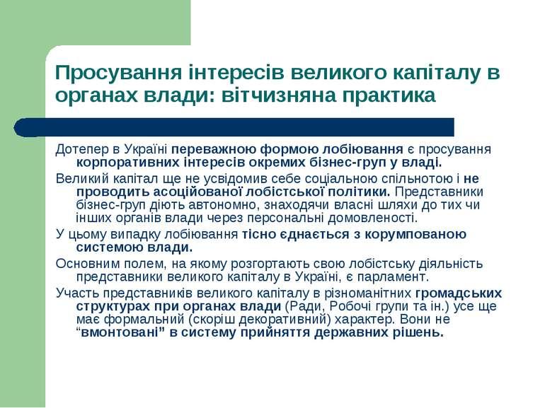 Просування інтересів великого капіталу в органах влади: вітчизняна практика Д...