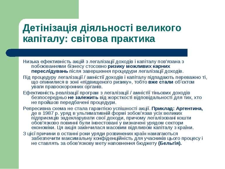 Детінізація діяльності великого капіталу: світова практика Низька ефективніст...