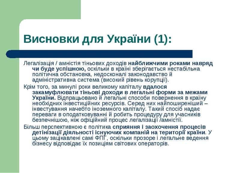 Висновки для України (1): Легалізація / амністія тіньових доходів найближчими...