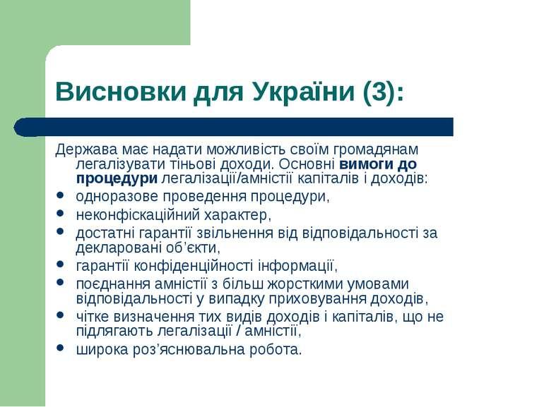 Висновки для України (3): Держава має надати можливість своїм громадянам лега...