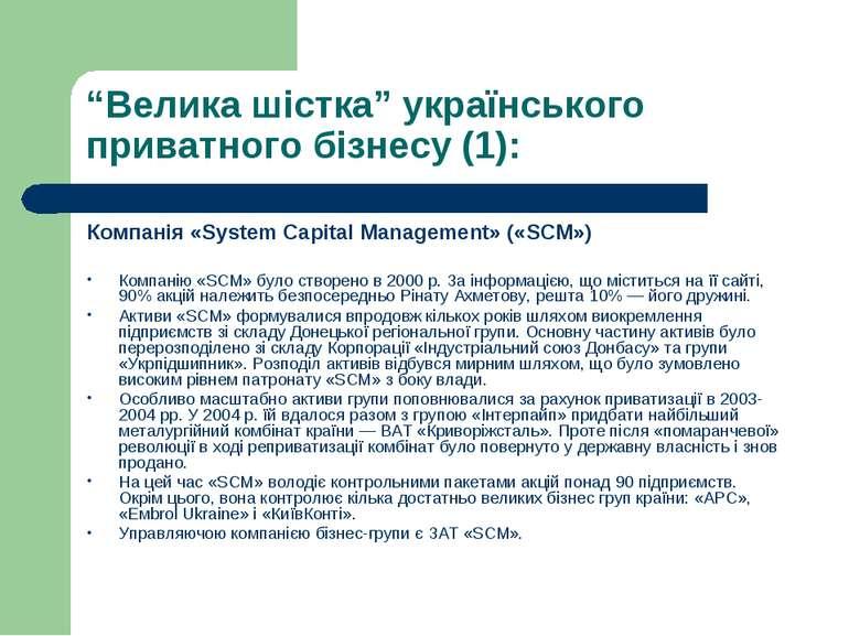 """""""Велика шістка"""" українського приватного бізнесу (1): Компанія «System Capital..."""