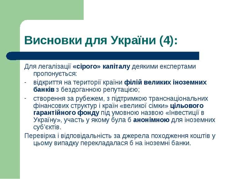 Висновки для України (4): Для легалізації «сірого» капіталу деякими експертам...