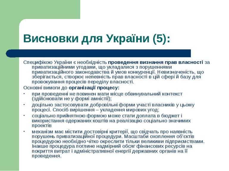 Висновки для України (5): Специфікою України є необхідність пров