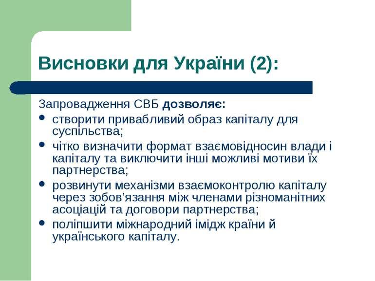 Висновки для України (2): Запровадження СВБ дозволяє: створити привабливий об...